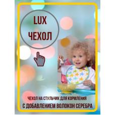 LUX чехол с волокнами серебра