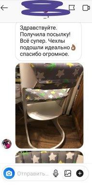 спасибо за чехол на детский стульчик